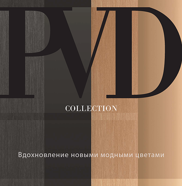 Коллекция PVD